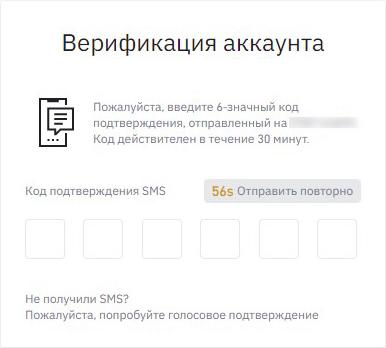 Регистрация аккаунта Binance с использованием телефона, шаг 2 — подтверждение номера телефона.