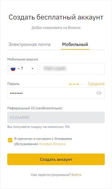 Регистрация аккаунта Binance с использованием телефона, шаг 1 — ввод регистрационных данных.