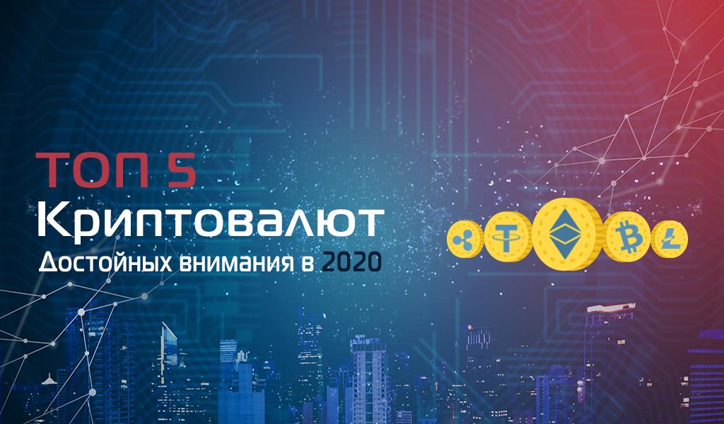 Лидеры криптовалютного рынка, ТОП 5 главных криптовалют на момент 2020 года