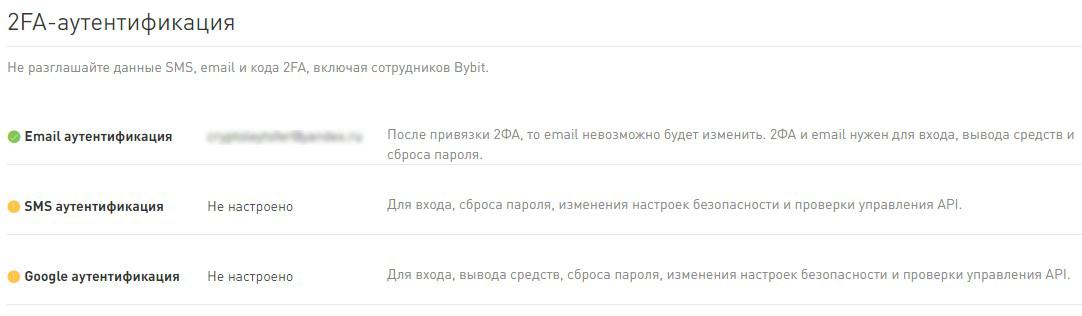 Включение 2-х факторной аутентификации ByBit