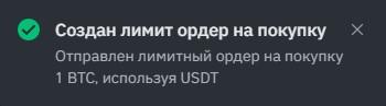 Как создать лимит-ордер на покупку/продажу криптовалюты на бирже Binance
