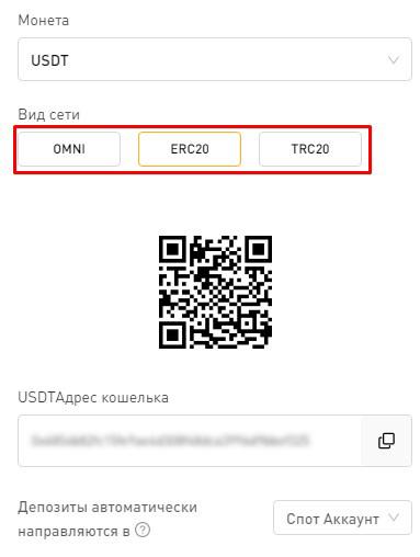 Депозит ByBit - выбор сети криптовалюты