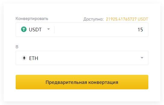 Как купить криптовалюту на Binance новичку за рубли, доллары, евро или за другую криптовалюту
