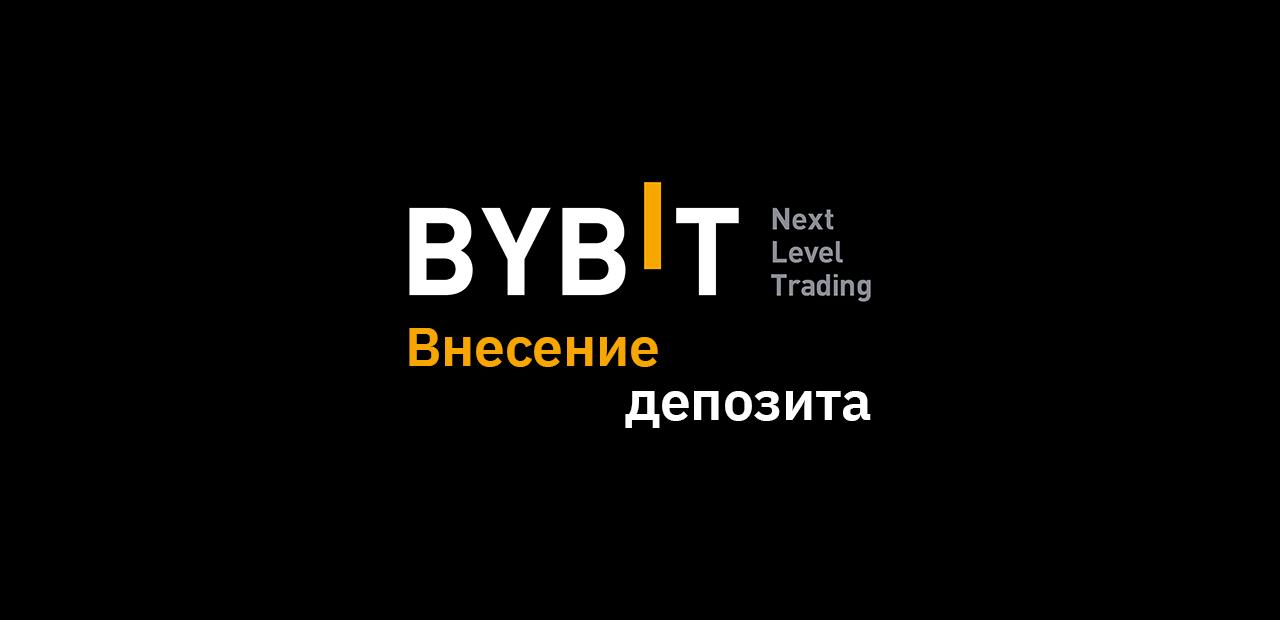 Как пополнить и вывести криптовалюту на ByBit