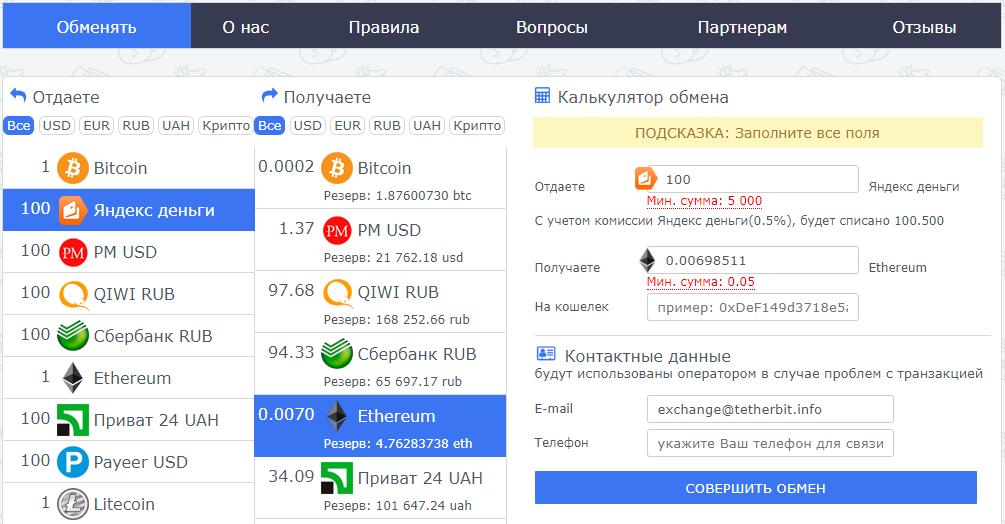 Как покупать/продавать криптовалюту с помощью криптовалютных обменников, пример совершения обмена