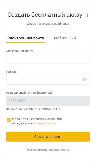 Регистрация аккаунта Binance с использованием электронной почты, шаг 1 — ввод регистрационных данных.