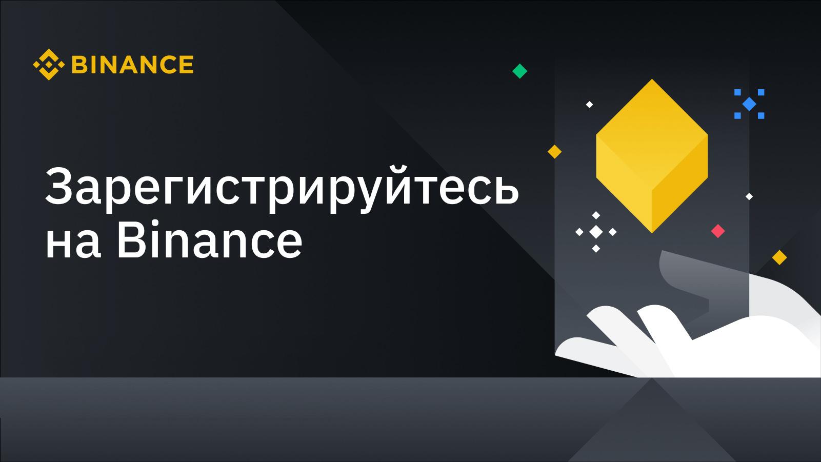 Как зарегистрироваться на криптовалютной бирже Binance и получить скидку на комиссии