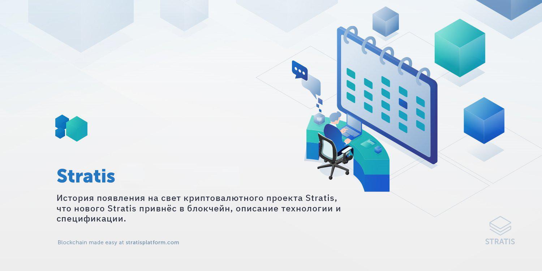 История появления на свет криптовалютного проекта Stratis, что нового Stratis привнёс в блокчейн, описание технологии и спецификации.
