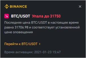 Пример срабатывания ценового уведомления в терминале Binance