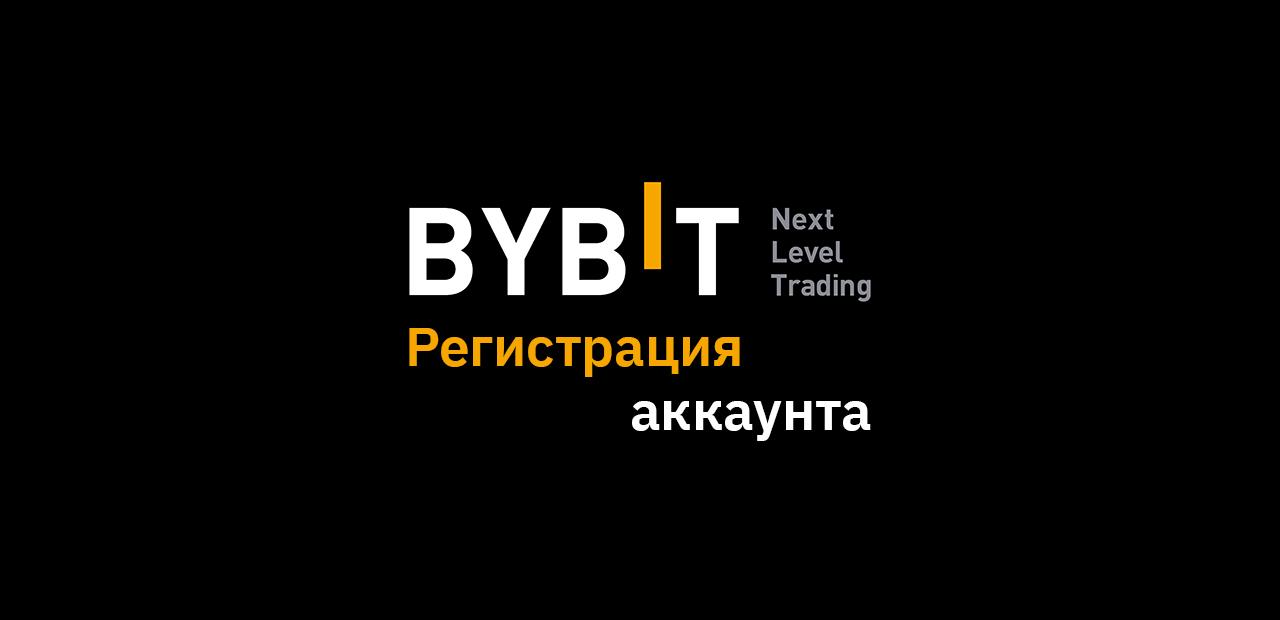 Регистрируйся и торгуй на криптовалютной бирже ByBit, и получай до $600 бонусами.