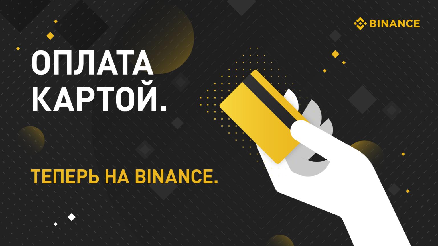 Как купить или продать криптовалюту на Binance