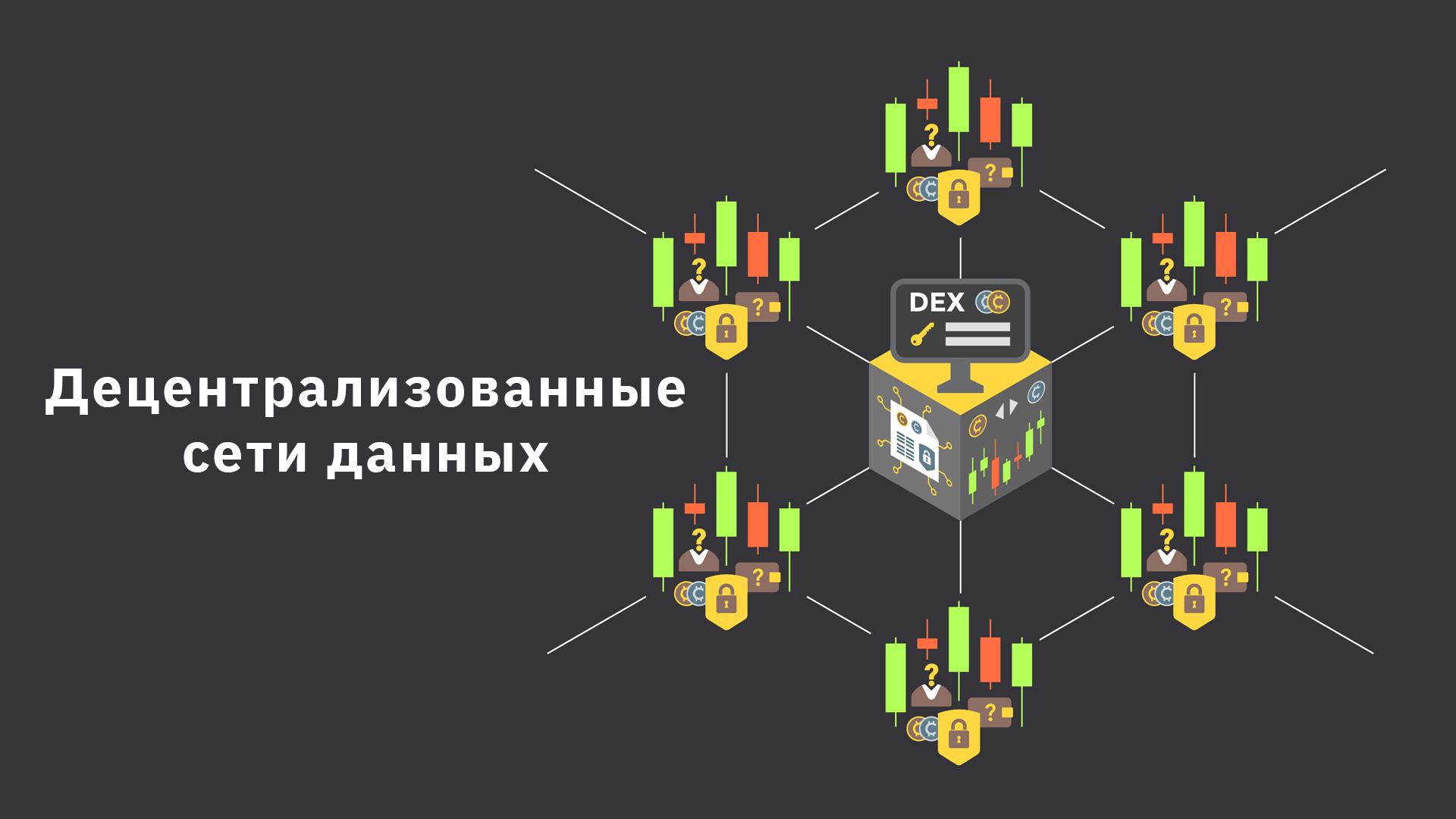 Как работают децентрализованные сети хранения данных?