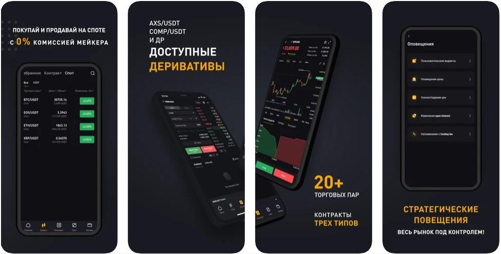 Мобильное приложение Bybit - особенности