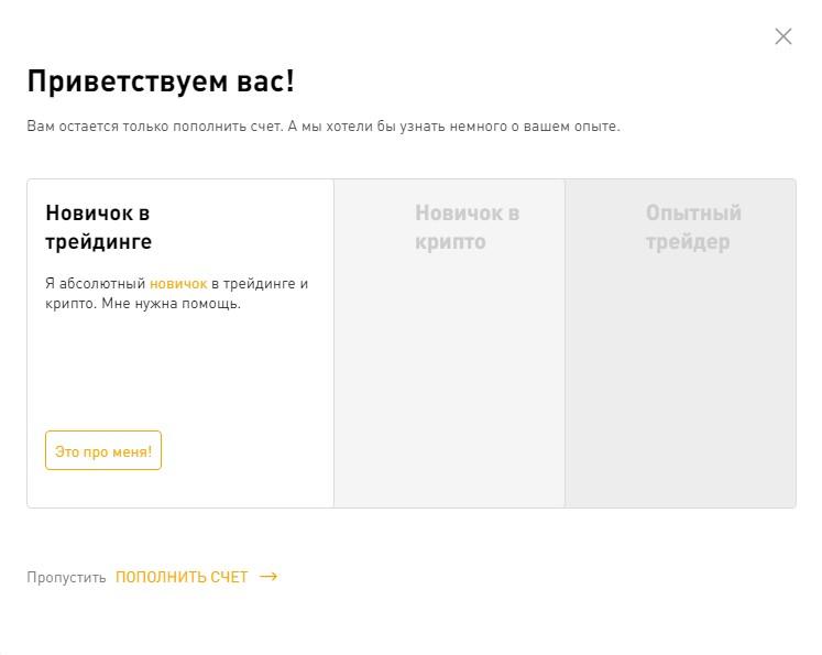 Регистрация ByBit - завершение регистрации