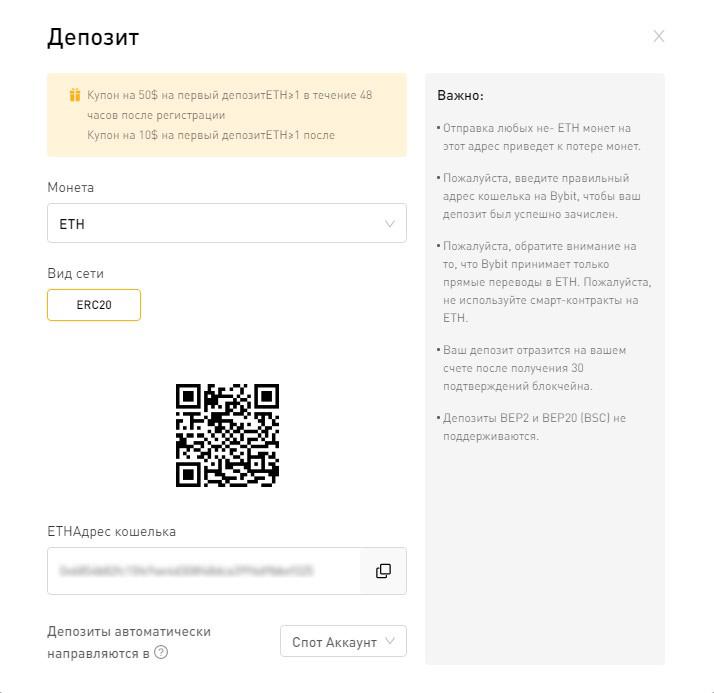 Депозит ByBit - выбор криптовалюты для пополнения