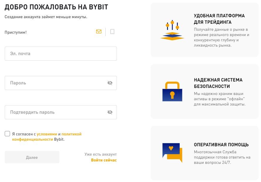 Регистрация ByBit - форма ввода регистрационных данных