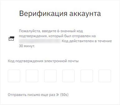 Регистрация аккаунта Binance с использованием электронной почты, шаг 2 — подтверждение электронной почты.