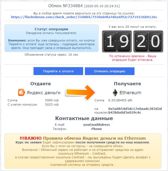 Заявка на обмен криптовалюты Ethereum на Яндекс деньги на примере криптовалютного обменника Flashobmen
