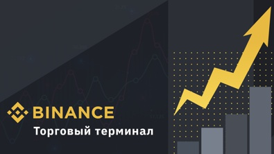 Торговый терминал Binance — обзор возможностей программы