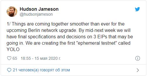 Мнение разработчика Хадсона Джеймсона о ближайшем запуске обновление сети эфириум Berlin
