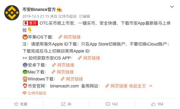 Сотрудник медиа концерна вышел на ссылку сайта binancezh.com, просматривая краткие записи микроблога создателя криптовалютной биржи Binance Чанпэна Чжао, зарегистрированного в крупнейшей китайской социальной сети Weibo.