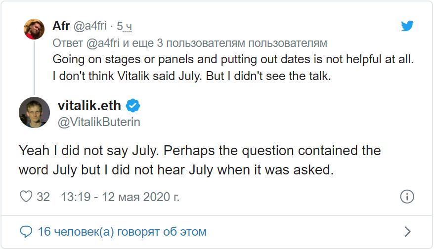 Ватилик Бутерин опроверг запуск Ethereum 2.0 в июле - ответ разработчиков