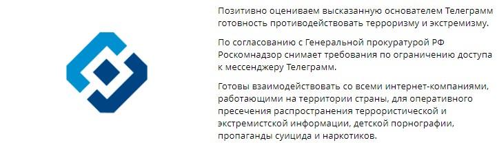 РНК снимает блокировку с Мессенджера Телеграм на терретории РФ