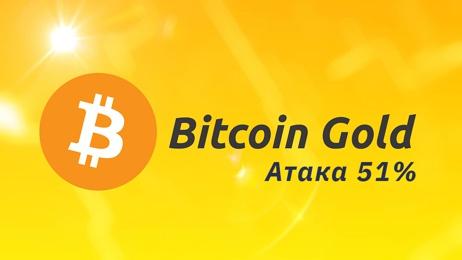 Разработчиками Bicoin Gold была предотвращена атака 51%