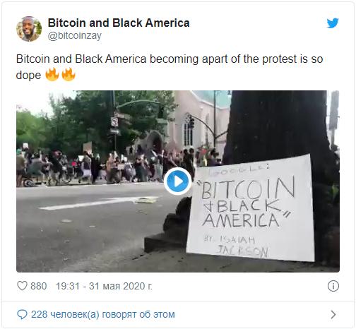 Bitcoin and Black America - актуальная тема среди протестующих в США сегодня