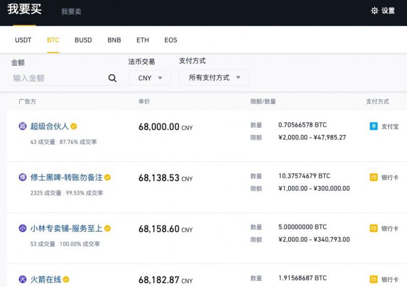Binance продолжает предоставлять пользователям внебиржевую торговлю биткоинами